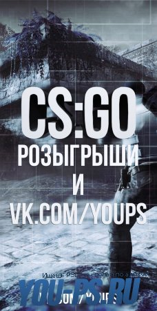 PSD аватар - Counter-Strike розыгрыш призов