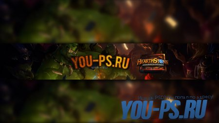 PSD шапка для YouTube hearthstone