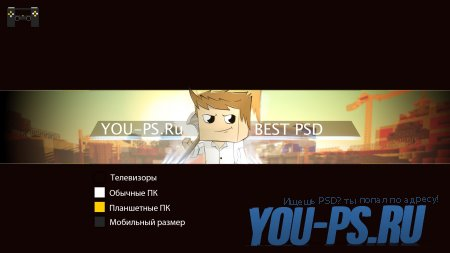 PSD шапка для YouTube - MineCraft