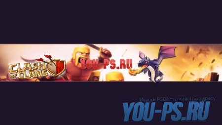 PSD шапка для YouTube - Clash of Clans